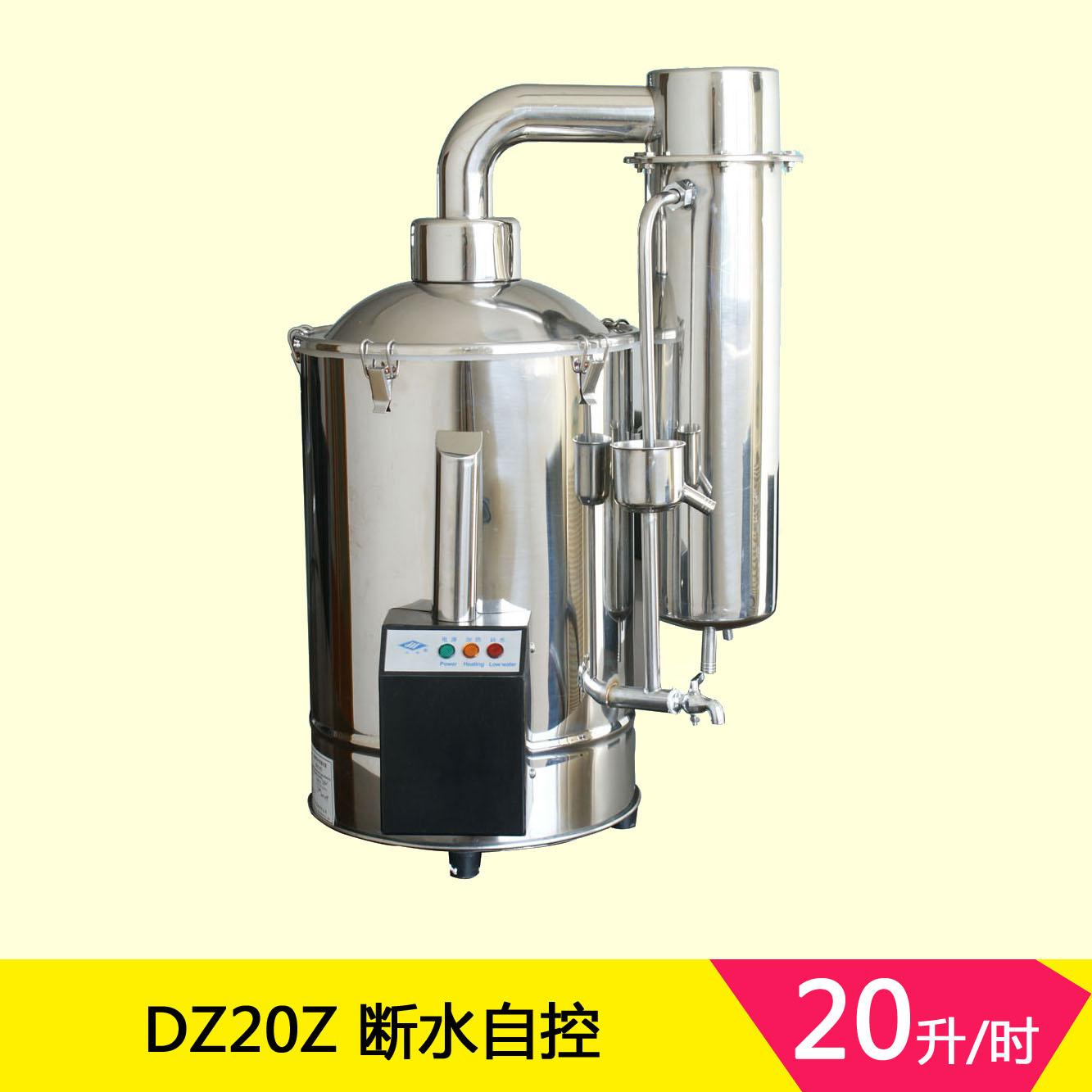 dz20z电热蒸馏水器